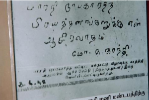 Photograph of writing by Mahatma Gandhi in Tamil language