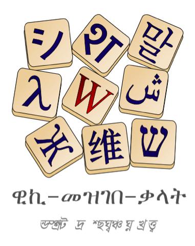 Amharic Day Translations Language