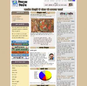 An aggregation of Hindi blogs
