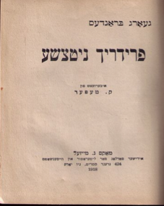 A text on Nietzsche in Yiddish circa 1918