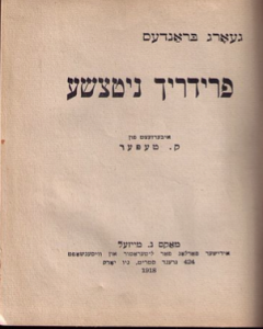 Yiddish DayTranslationsLanguages