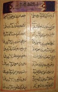 Rahmanbaba Poem