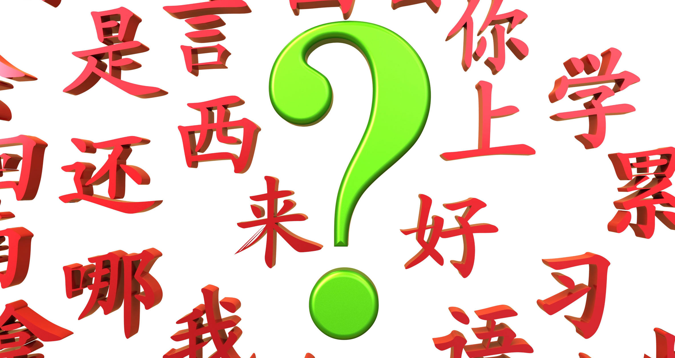 mandarin chinese characters around a green question mark