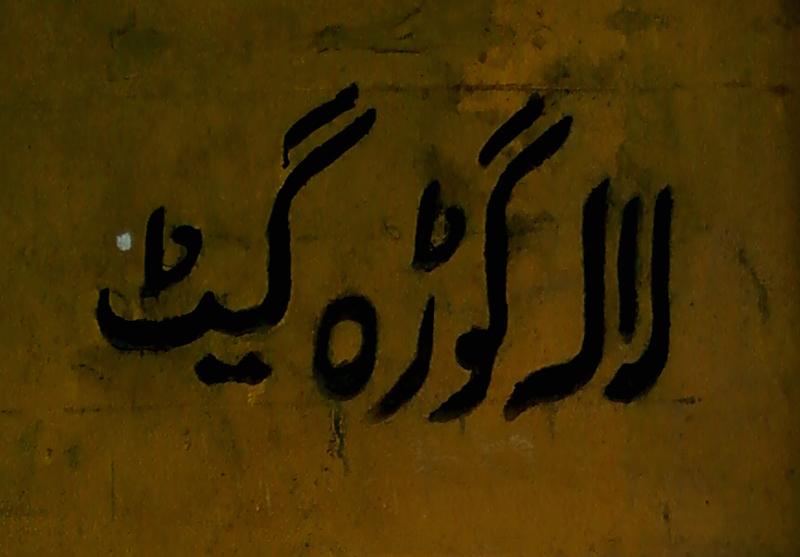 Lallaguda gate written in Urdu Language