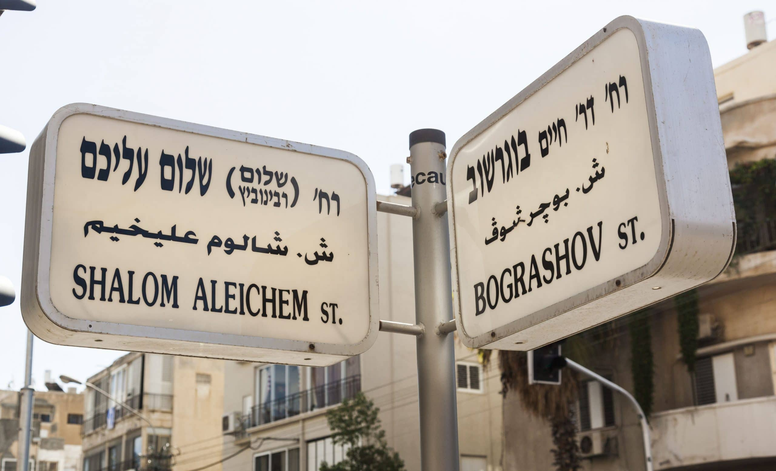 Shalom Aleichem and Bograshov street name signs. Tel Aviv, Israel
