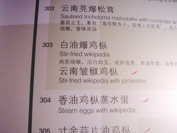 menu fail wikipedia