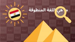 egypt-flag-pyramids-illustration