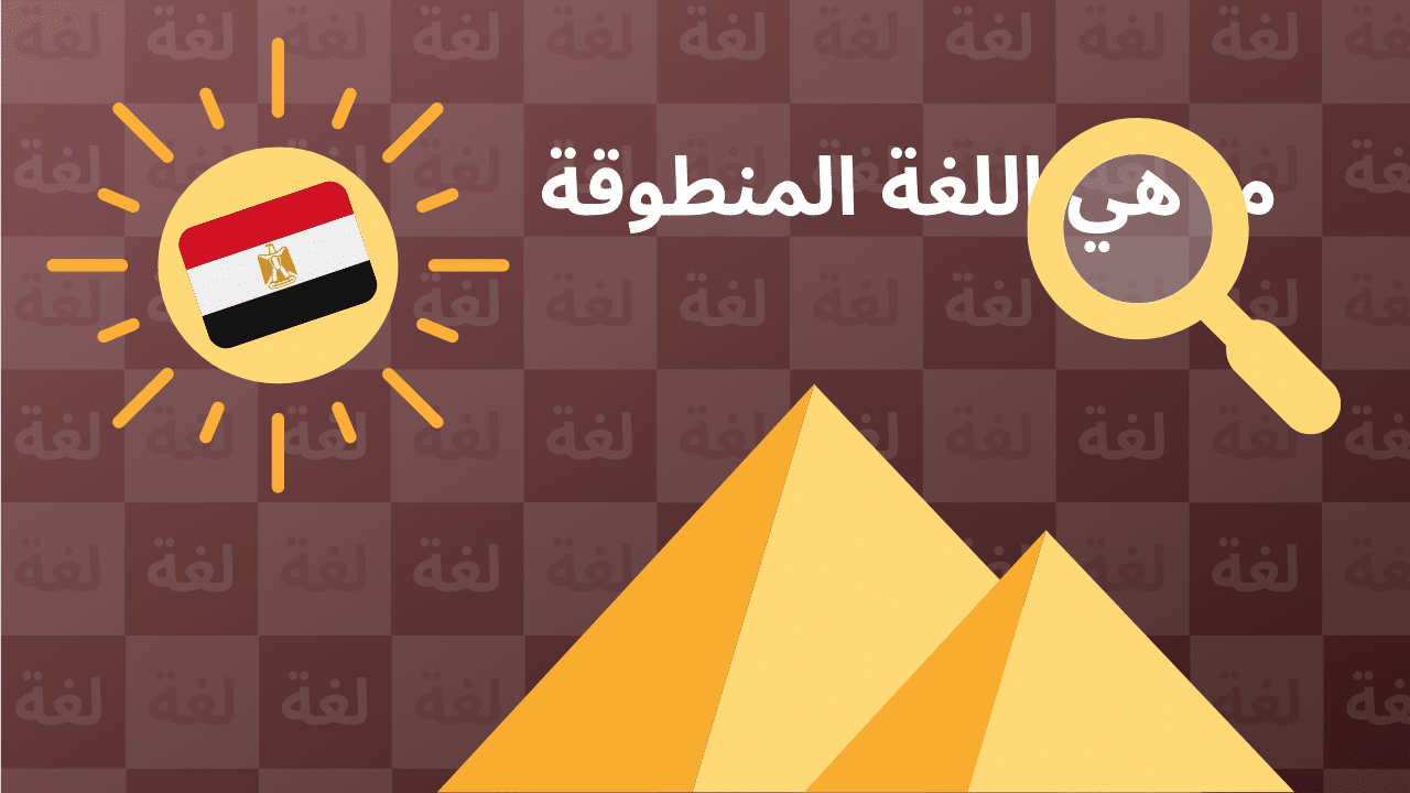 What Language is Spoken in Egypt? The Linguistic Diversity of Egypt