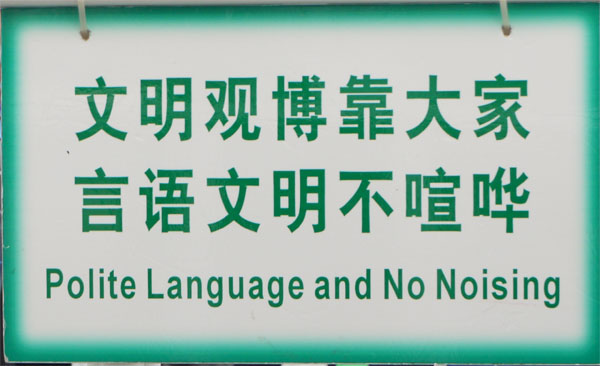 Mistranslations - No Noising