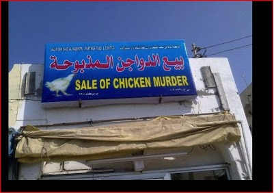 Mistranslations - Chicken Murder