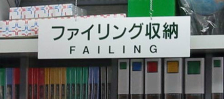 Mistranslations - Failure of a Translation
