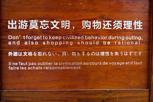 Mistranslations - Keep Civilized Behavior During Outing