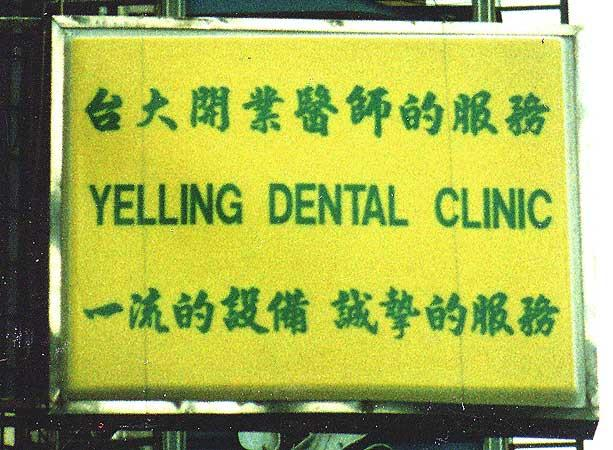 Mistranslations - Yelling Dental Clinic