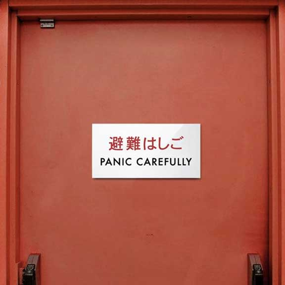 Mistranslation - panic Carefully