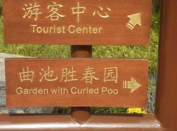 Mistranslation - Garden with Curled Poo