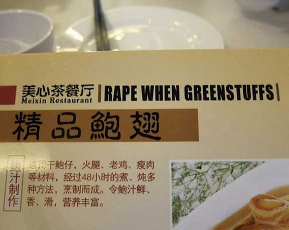 Mistranslations - Rape when greenstuffs
