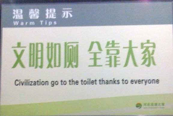 Mistranslation - Civilization and Toilet