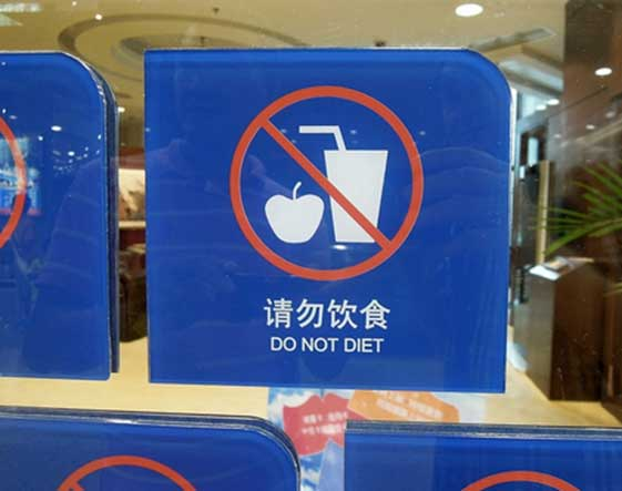 Mistranslations - Do Not Diet