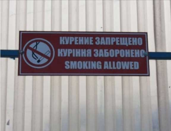 Mistranslation - No Smoking allowed