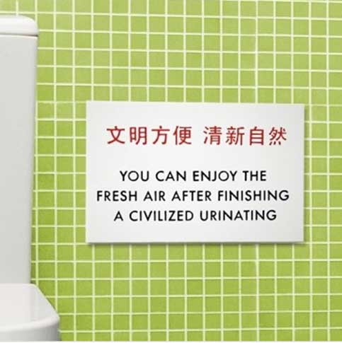 Mistranslations - Urinate in a Civilized Manner