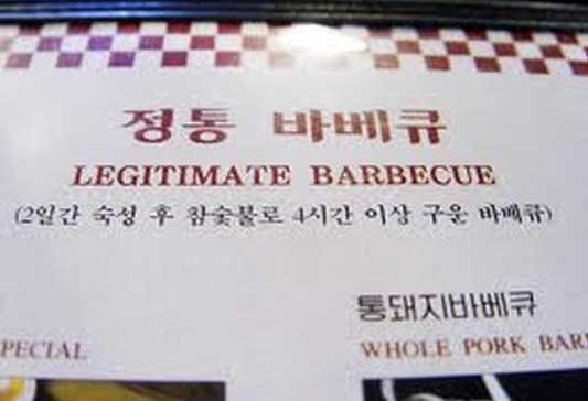Mistranslation - Legitimate Barbecue