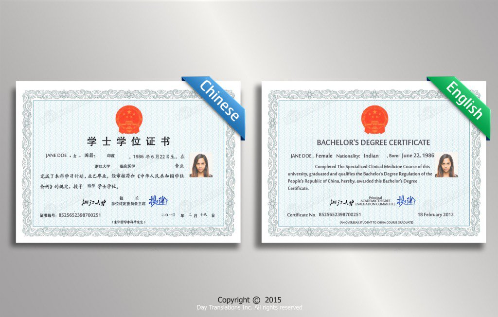 Certified translation samples day translations work chinese to english sample yadclub Choice Image