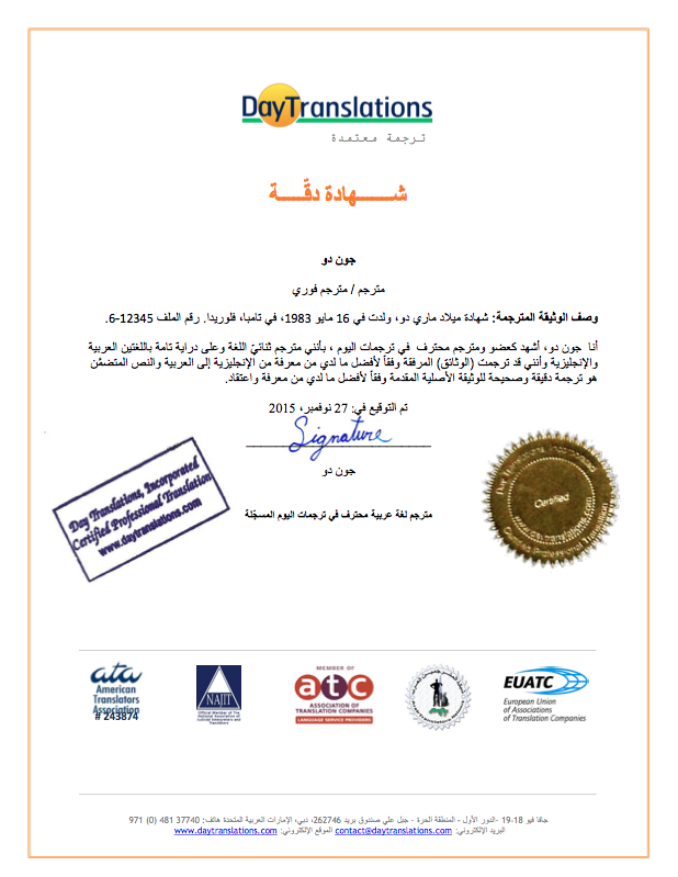 Certificate of Accuracy - Arabic Sample