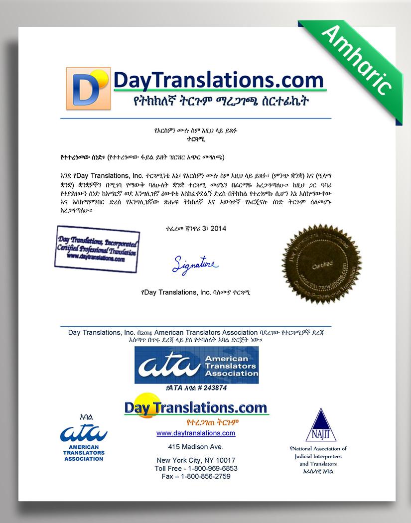 DayTranslations-COA-Amharic