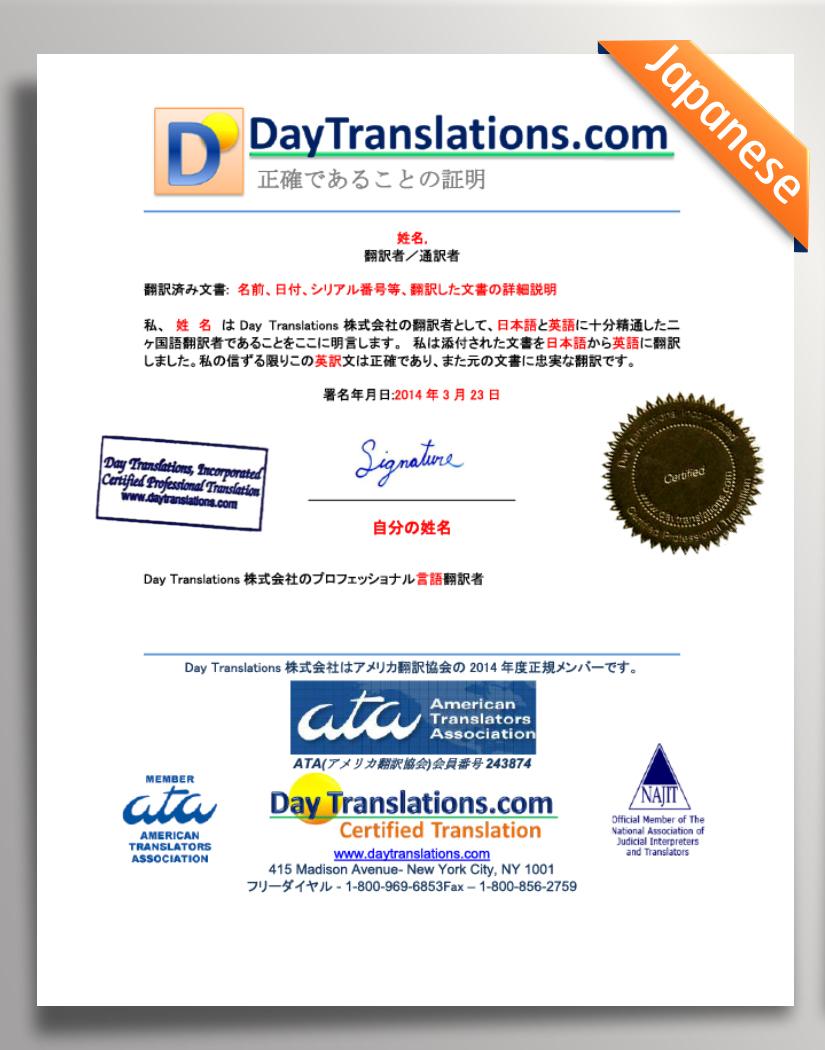 DayTranslations-COAJapanese