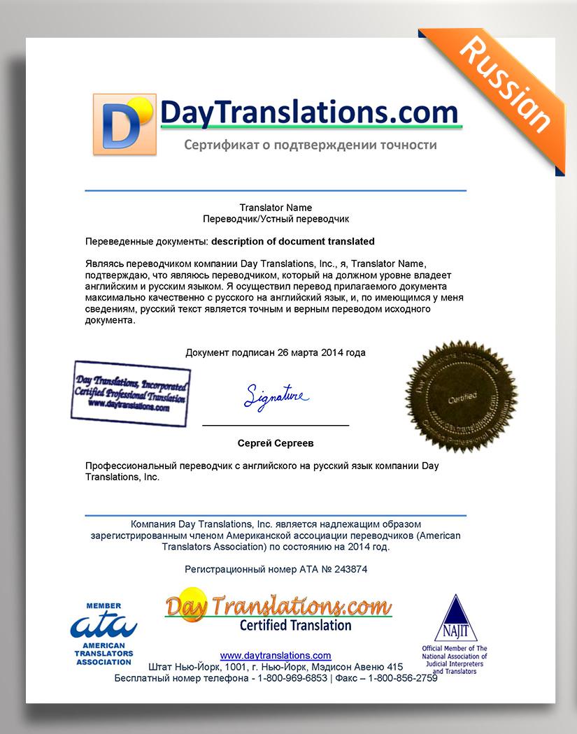 DayTranslations-COA_Russian