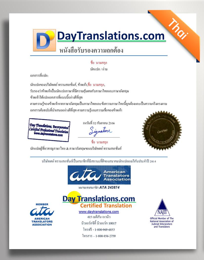 DayTranslations-COA_Thai