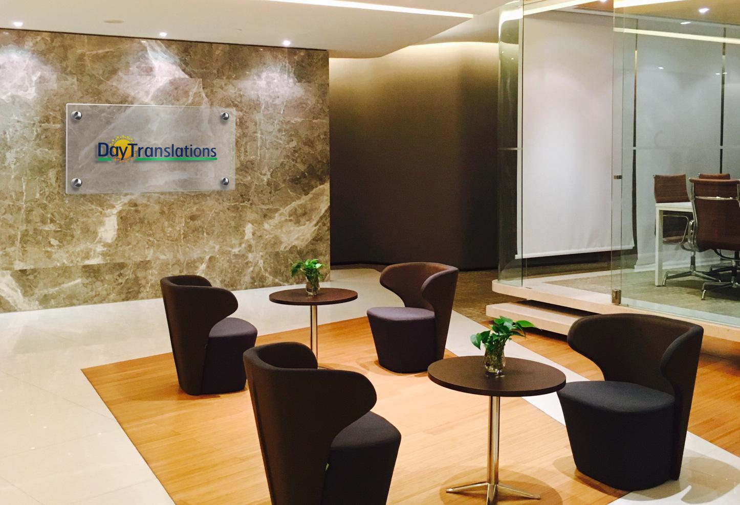 DayTranslations - China Office