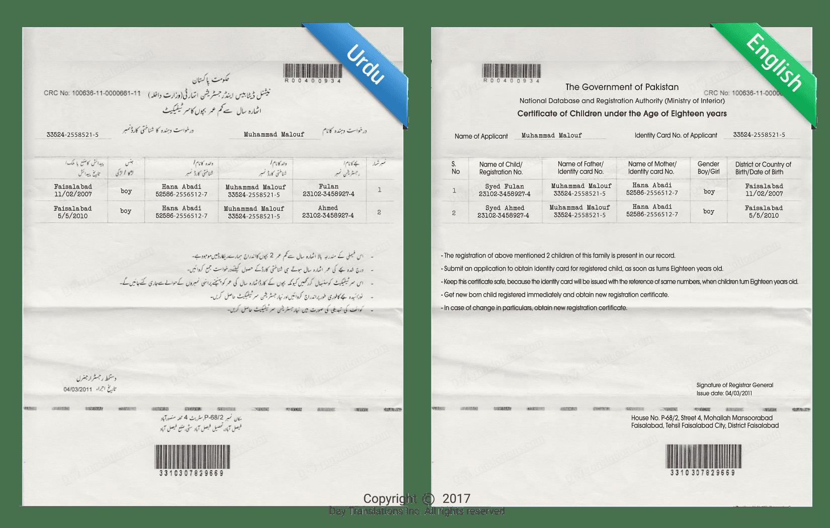 Urdu To English Certified Sample