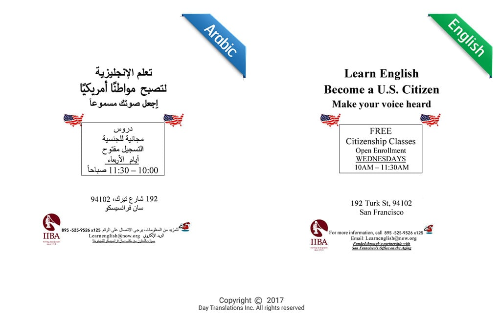 Arabic to English Certified Sample