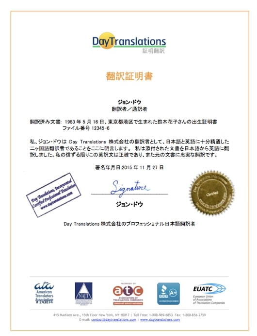 Japanese Sample Certificate of Accuracy