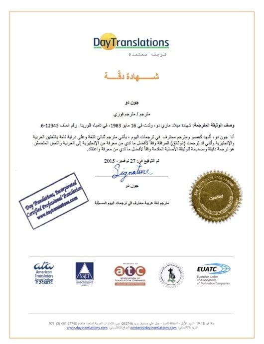 Arabic Sample Certificate of Accuracy
