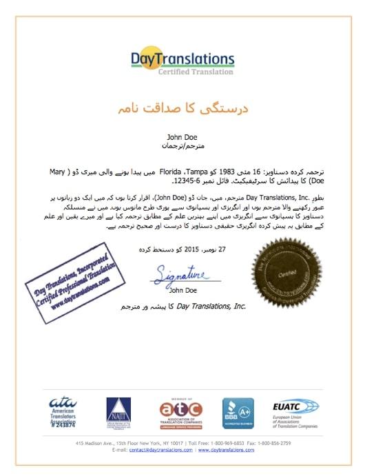 Urdu Sample Certificate of Accuracy